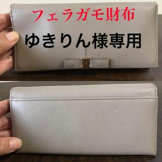 フェラガモ(Ferragamo)のフェラガモ財布(長財布)