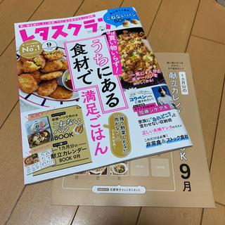 カドカワショテン(角川書店)の新品 レタスクラブ   9月号(料理/グルメ)