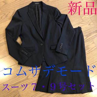 COMME CA DU MODE - 新品 コムサデモード スーツ セットアップ