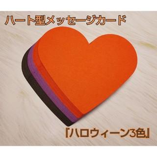 ハート型メッセージカード『ハロウィーン3色』(カード/レター/ラッピング)