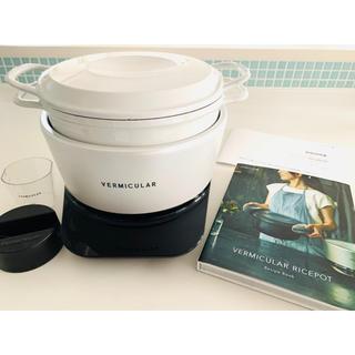 バーミキュラ(Vermicular)のバーミキュラ ライスポット5合炊き シーソルトホワイト 炊飯器 保証書付(炊飯器)