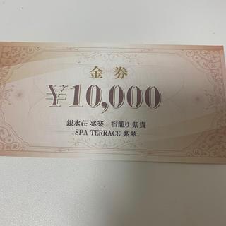 有馬温泉 兆楽 紫貴 紫翠 宿泊¥10000割引券(その他)
