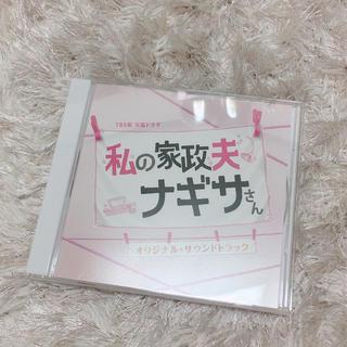 私の家政夫ナギサさん オリジナルサウンドトラック わたナギ CD サントラ(テレビドラマサントラ)