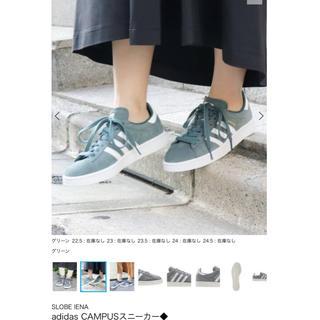 イエナ(IENA)の新品♡ SLOBE IENA adidas CAMPUSスニーカー(スニーカー)