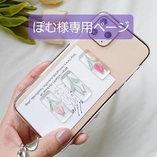 ぽむ様専用 チューリップiPhoneケース(スマホケース)