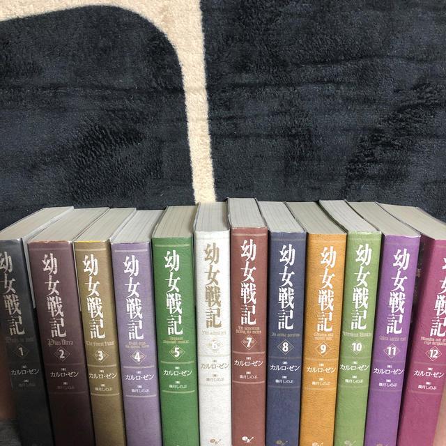 巻 12 幼女 小説 戦記