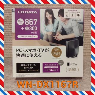 アイオーデータ(IODATA)の【WiFiルーター】I/O データ WN-DX1167R ブラック(PC周辺機器)