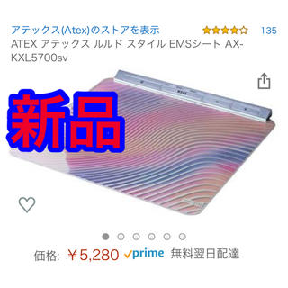 ATEX アテックス ルルド スタイル EMSシート おうちトレーニング 筋トレ(マッサージ機)
