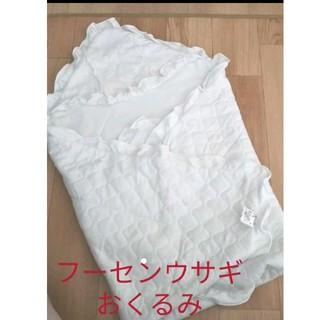 フーセンウサギ(Fusen-Usagi)のおくるみ セレモニードレス フーセンウサギ  ホワイト 出産準備 アフガン(おくるみ/ブランケット)