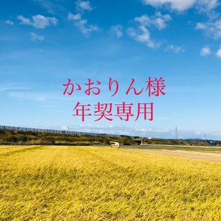 【かおりん様 年契専用】令和2年度 こまち玄米30Kg③ コシ玄米30Kg③(米/穀物)