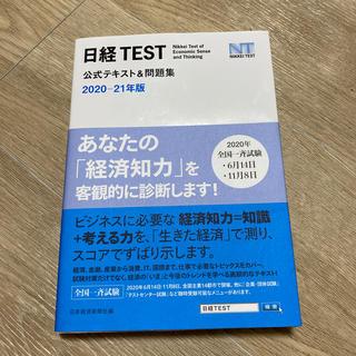 日経BP - 日経TEST 公式テキスト&問題集 2020-21年板