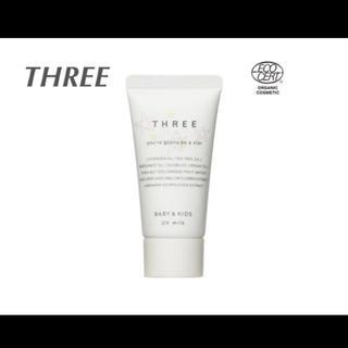 スリー(THREE)のTHREE ベビー&キッズ UVミルク(日焼け止め/サンオイル)