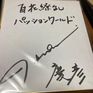 櫻井孝宏さん 直筆サイン色紙(サイン)