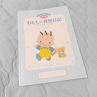 森永乳業 - 【森永乳業】わたしの育児日記 後期