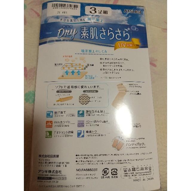 Atsugi(アツギ)の新品 アツギ パンティストッキング 3足組 サポートタイプ  レディースのレッグウェア(タイツ/ストッキング)の商品写真