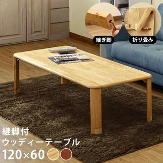 継脚付 ウッディテーブル 120×60(ローテーブル)