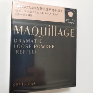 マキアージュ(MAQuillAGE)の新品 マキアージュドラマティックルースパウダー  ナチュラルベージュ レフィル(フェイスパウダー)