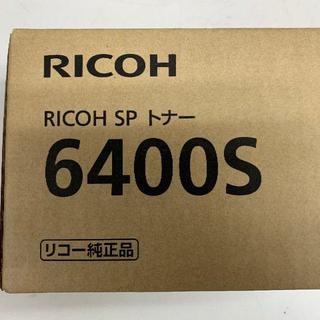 リコー(RICOH)の【2本入り】リコー SPトナー 6400S【純正新品】(PC周辺機器)