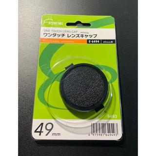 ETSUMI - 【新品】ETSUMI ワンタッチ レンズキャップ 49mm