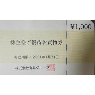 マルイ(マルイ)のマルイ(株主優待券)(ショッピング)