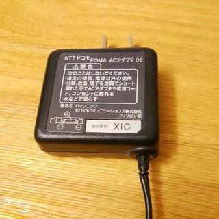 エヌティティドコモ(NTTdocomo)のFOMA ACアダプタ02 NTTドコモ(その他)