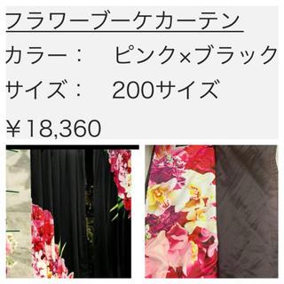 レディー(Rady)のRadyフラワーブーケカーテン ピンク×ブラック200サイズ(カーテン)