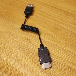エヌティティドコモ(NTTdocomo)のFOMA充電ケーブル USB(その他)