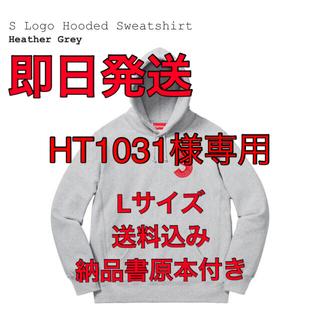 シュプリーム(Supreme)のSupreme 20F/W S Logo Hooded Sweatshirt L(パーカー)