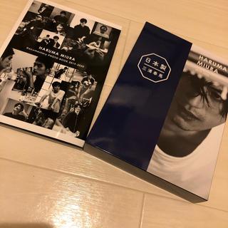 ワニブックス(ワニブックス)の三浦春馬 日本製 フォトブック・箱2点セット(男性タレント)