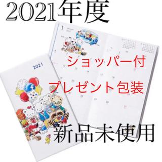ファミリア(familiar)のファミリア 2021年スケジュール帳 (手帳)