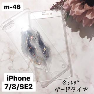 """トゥデイフル(TODAYFUL)の【""""O""""case.】ニュアンスiPhoneケース m-46【7/8/SE2専用】(iPhoneケース)"""