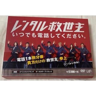 ジャニーズウエスト(ジャニーズWEST)のレンタル救世主 DVD 藤井流星(TVドラマ)