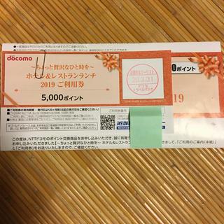 利用期限 2020年9月30日 ドコモ レストラン ランチ 利用券(レストラン/食事券)