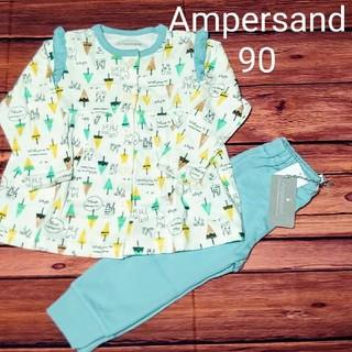 アンパサンド(ampersand)の【新品】Ampersand 長袖パジャマ 白✕ミントグリーン 90(パジャマ)
