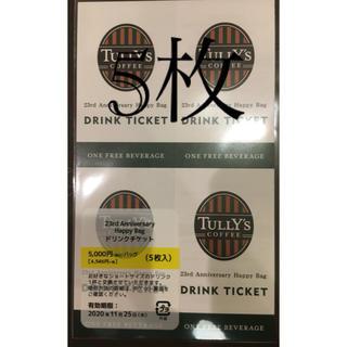タリーズコーヒー(TULLY'S COFFEE)のまる様専用 タリーズ ドリンクチケット(フード/ドリンク券)