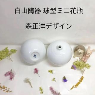 ハクサントウキ(白山陶器)の白山陶器 森正洋デザイン 球型 ミニ 花瓶 2個セット(花瓶)