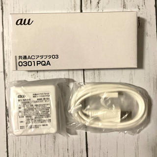 エーユー(au)の【新品】★au 純正 充電器★(バッテリー/充電器)
