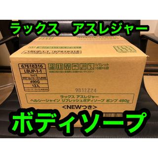 ラックス(LUX)の【 在庫処分 】LUX アスレジャー ボディソープ ポンプ 1箱(12本入り)(ボディソープ/石鹸)