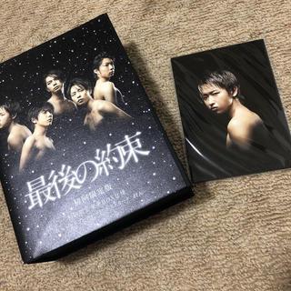 アラシ(嵐)の【未使用】最後の約束(初回限定版) DVD(日本映画)