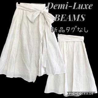 デミルクスビームス(Demi-Luxe BEAMS)のDemi-Luxe BEAMS 新品タグなし 巻きスカート(ロングスカート)