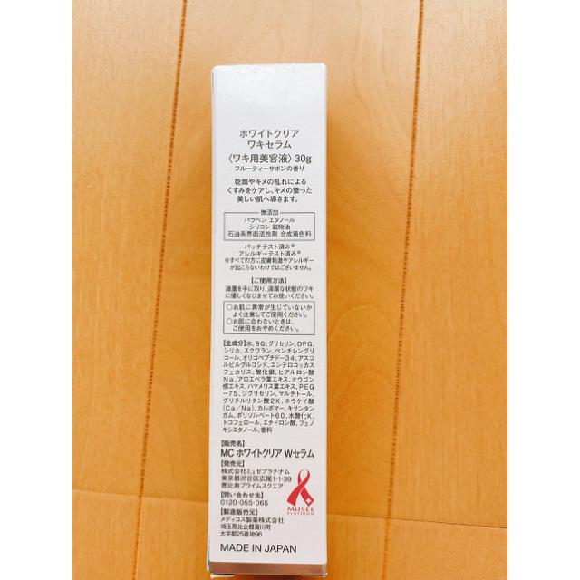 FROMFIRST Musee(フロムファーストミュゼ)のミュゼコスメ ホワイトクリア ワキセラム コスメ/美容のスキンケア/基礎化粧品(美容液)の商品写真