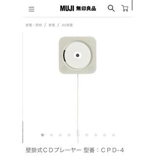 ムジルシリョウヒン(MUJI (無印良品))の新品未使用 無印良品 壁掛式CDプレーヤー スピーカー ラジオ  白(ポータブルプレーヤー)