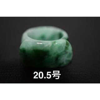69-5 処分 20.5号 天然 A貨 緑 翡翠 リング 板指 馬鞍 くりぬき(リング(指輪))