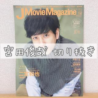 キスマイフットツー(Kis-My-Ft2)のJ Movie Magazine 2020 vol.62(アート/エンタメ/ホビー)