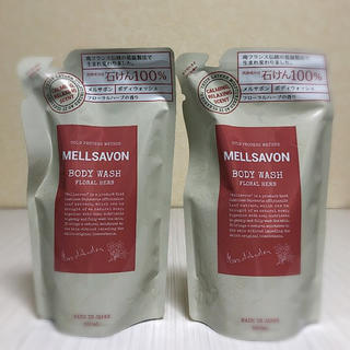 メルサボン(Mellsavon)の【新品・未使用】メルサボン ボディウォッシュ フローラルハーブ 詰替 380mL(ボディソープ/石鹸)
