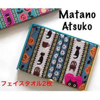 ニシカワ(西川)の新品【箱なし発送】マタノアツコ フェイスタオル2枚 猫とバラ ブルー(タオル/バス用品)