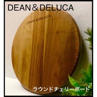 ディーンアンドデルーカ(DEAN & DELUCA)のDEAN&DELUCA ディーン&デルーカラウンドチェリーボードカッティング(収納/キッチン雑貨)