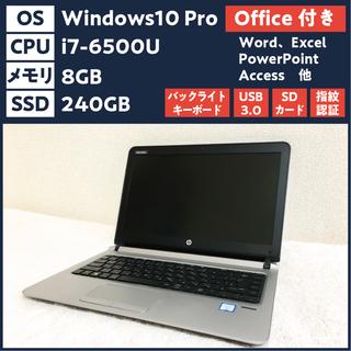 ヒューレットパッカード(HP)の【美品】ノートパソコン i7 SSD Windows10Pro Office付き(ノートPC)