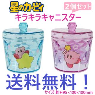 星のカービィ キラキラ キャニスター 2コセット 小物入れ(キャラクターグッズ)