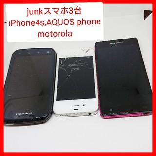 アクオス(AQUOS)のスマホ3台 iPhone4S,AQUOS PHONE SERIE,moto(スマートフォン本体)
